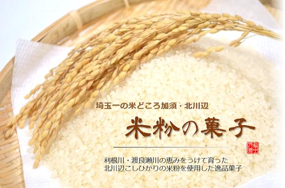 加須・北川辺こしひかり 米粉の菓子