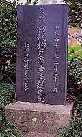 初代柏戸生誕の地 石碑