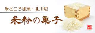 北川辺こしひかり 米粉の菓子